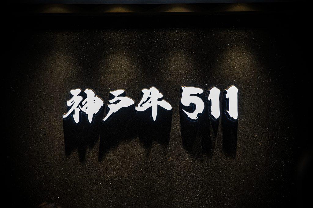 カウンター【神戸牛511】