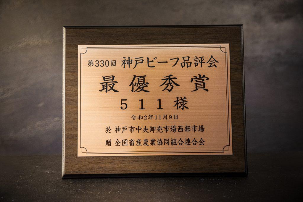 神戸ビーフ品評会最優秀賞