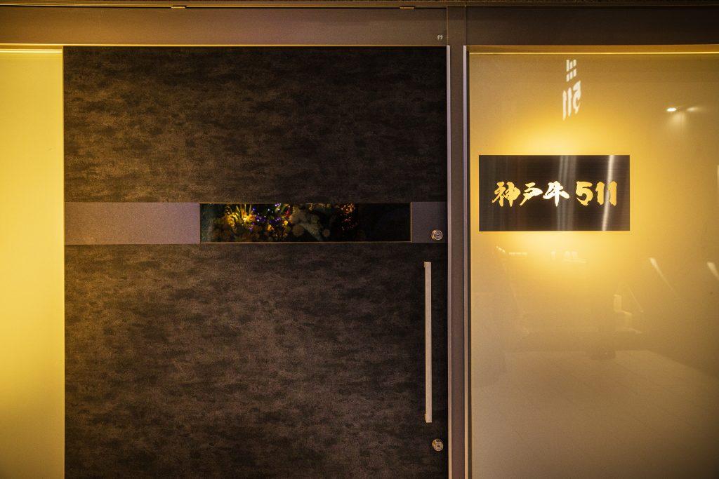 外観【神戸牛511】
