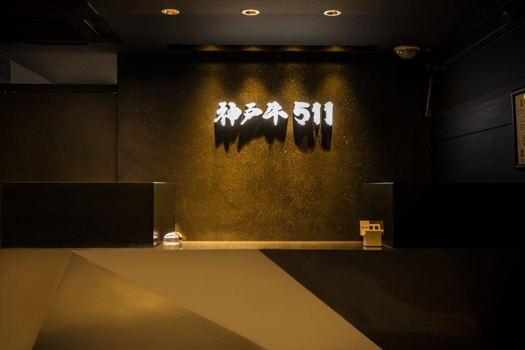 エントランスカウンター【神戸牛511】